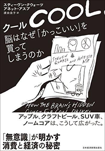 クール 脳はなぜ「かっこいい」を買ってしまうのか