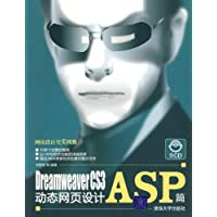 Dreamweaver CS3动态网页设计:ASP篇(附赠光盘1张)