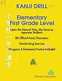 KANJI DRILL Elementary First Grade Level, Hitomi Yamamoto, 0557073235