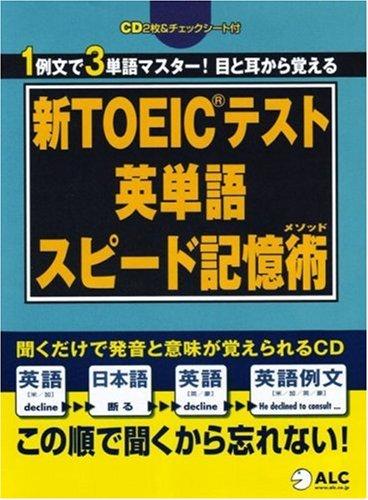 Shin TOEIC tesuto eitango supido kiokujutsu