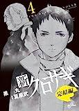 新・クロサギ 完結編 4 (ビッグコミックス)(黒丸)