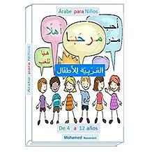 arabic book kids: Basic  arabic For children (Arabic Edition)