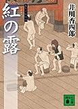 紅の露  梟与力吟味帳 (講談社文庫)