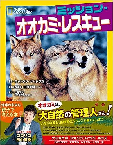 ミッション・オオカミ・レスキュー (ナショナル ジオグラフィック キッズ)