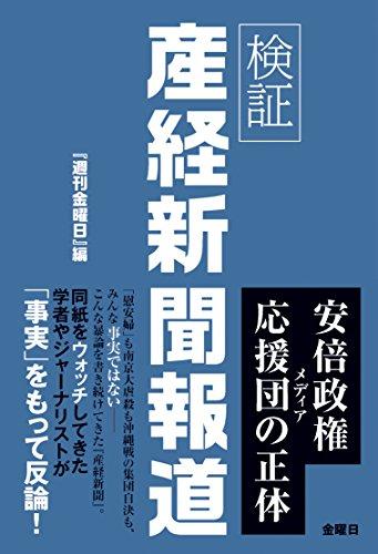 検証 産経新聞報道