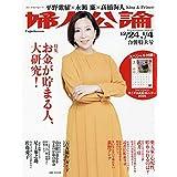 婦人公論 2020年 12/24・1/4 合併号 シャンシャン すこやか成長カレンダー