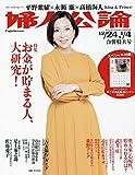 婦人公論2019年12月24日・1月4日合併号 [雑誌]