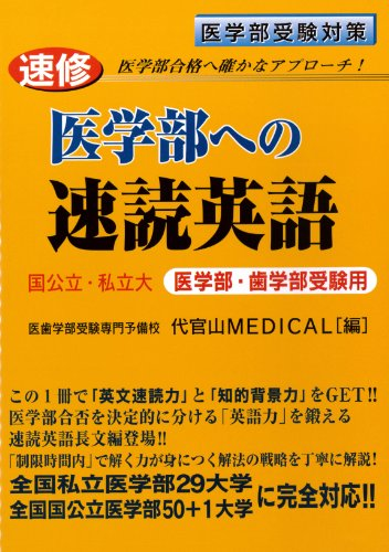 National, public and private Medical School, School of Dentistry for examination - ?? word speed to the speed of Medicine Osamu (2005) ISBN: 488469452X [Japanese Import]