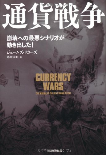 Worst case scenario to the currency war collapse began to move! (2012) ISBN: 4023311162 [Japanese Import] ebook