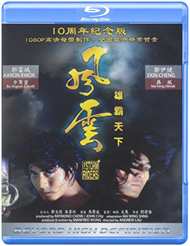 The Storm Riders [Blu-ray]