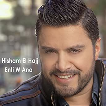 hisham alhajj ft amina baladna mp3