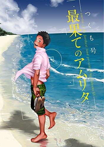 最果てのアムリタ (マーブルコミックス)