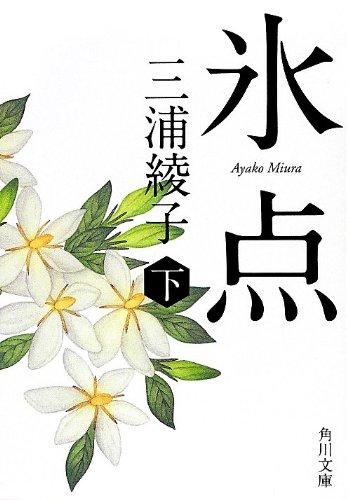 氷点(下) (角川文庫)