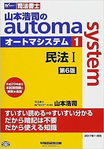 司法書士 山本浩司のautoma system 1 民法 1 基本編 総則編 第6版