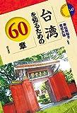 台湾を知るための60章 (エリア・スタディーズ147)
