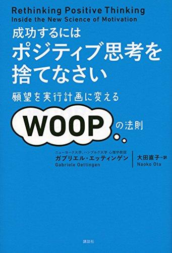 成功するには ポジティブ思考を捨てなさい 願望を実行計画に変えるWOOPの法則