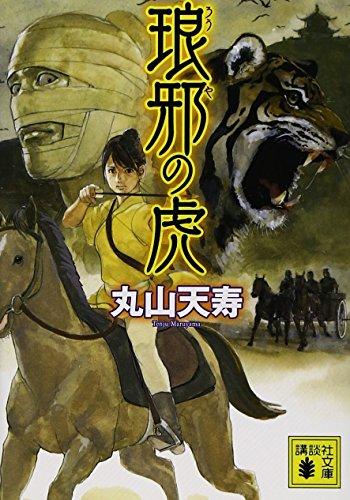 琅邪の虎 (講談社文庫)