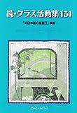 Zoku Kurasu Katsuboushu 951 Shin