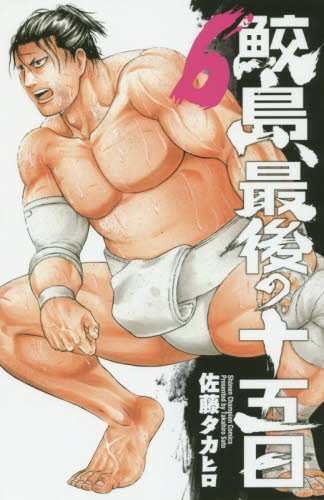 鮫島、最後の十五日 6 (少年チャンピオン・コミックス)