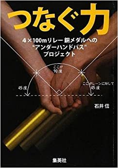 power to connect (2009) ISBN: 4087814254 [Japanese Import]