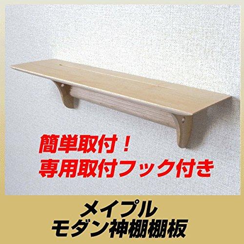 高級モダン神棚板/メイプル無垢材 B00NU7NWJQ