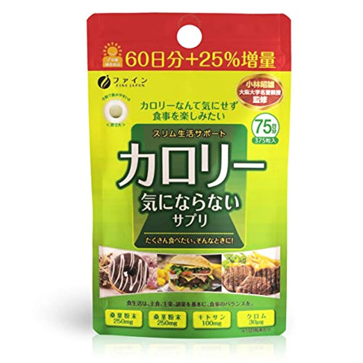 [해외] 파인 칼로리 신경이 쓰이지 않는 대용량품 375알 75일분