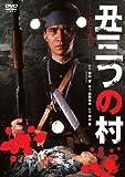 あの頃映画 「丑三つの村」 [DVD]