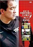 サッカー / 風間八宏/FOOTBALL CLINIC Vol.1 DVD