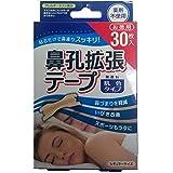 鼻孔拡張テープ 30枚 レギュラーサイズ 30枚入 無香 (廣貫堂)