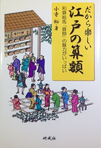 "So calculated amount of fun Edo charm - Wasan Ema ""Sun amount"" is full (2007) ISBN: 4876391491 [Japanese Import] pdf epub"