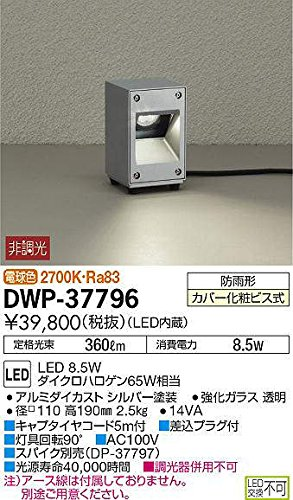 大光電機(DAIKO) LEDアウトドアアプローチ灯 (LED内蔵) LED 9.5W 電球色 2700K DWP-37796 B008KXM840 15489