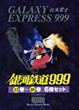Galaxy Express 999 Paperbacks Excellent 6 books Set BOX B(13-18)