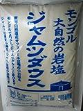 Nature Mongolia of rock salt Jamutsudausu 5kg powder type