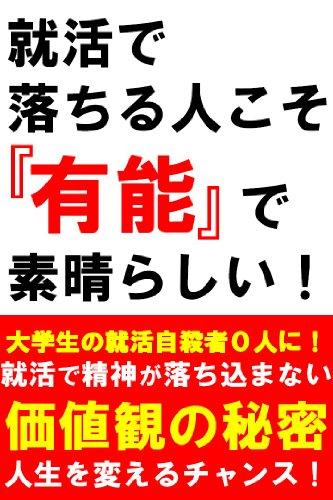 Syukatsu de Ochiru Hito koso Yu-no de Subarasii (Japanese Edition)