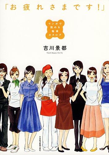 Read Online Otsukaresama desu : Manga de yomeru shokugyō katarogu pdf