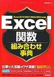 Excel関数組み合わせ事典 Excel2010/2007/2003/2002対応版