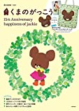 くまのがっこう 15th Anniversary happiness of jackie (e-MOOK)