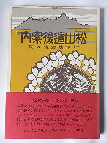 松山道後案内 (1983年)