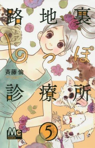 路地裏しっぽ診療所 5 (マーガレットコミックス)