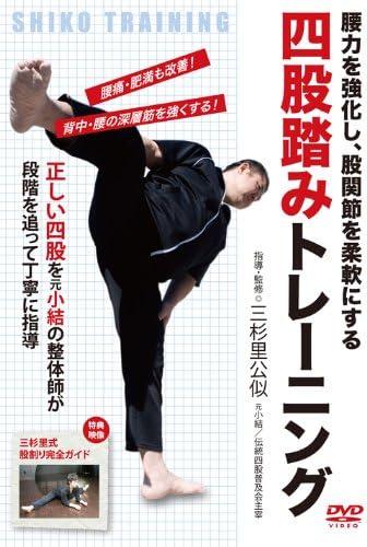 Amazon.co.jp   腰力を強化し、股関節を柔軟にする 四股踏み ...