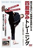 腰力を強化し、股関節を柔軟にする 四股踏みトレーニング [DVD]