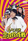 Japanese Movie - Lupin Iii Nenriki Chinsakusen [Japan DVD] TDV-23444D