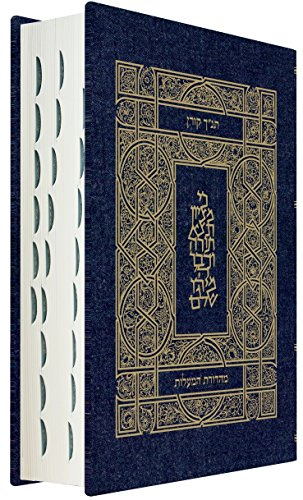 Koren Tanakh Ma'alot Jeans (Hebrew) (Hebrew Edition) from Ingramcontent