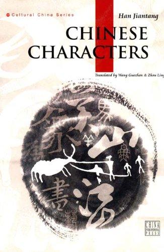 7508513401 - Han Jiantang: Chinese Characters - Book