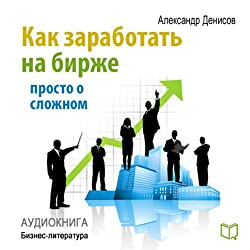 How to Make Money on the Stock Exchange: Just About the Complex [Russian Edition]