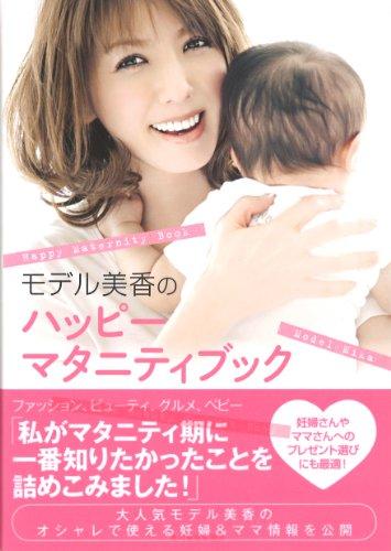 美香 最新号 表紙画像