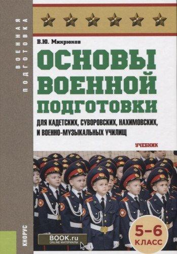 Read Online Osnovy voennoy podgotovki (dlya suvorovskih, nahimovskih i kadetskih uchilisch): 5-6 klass. Uchebnik PDF