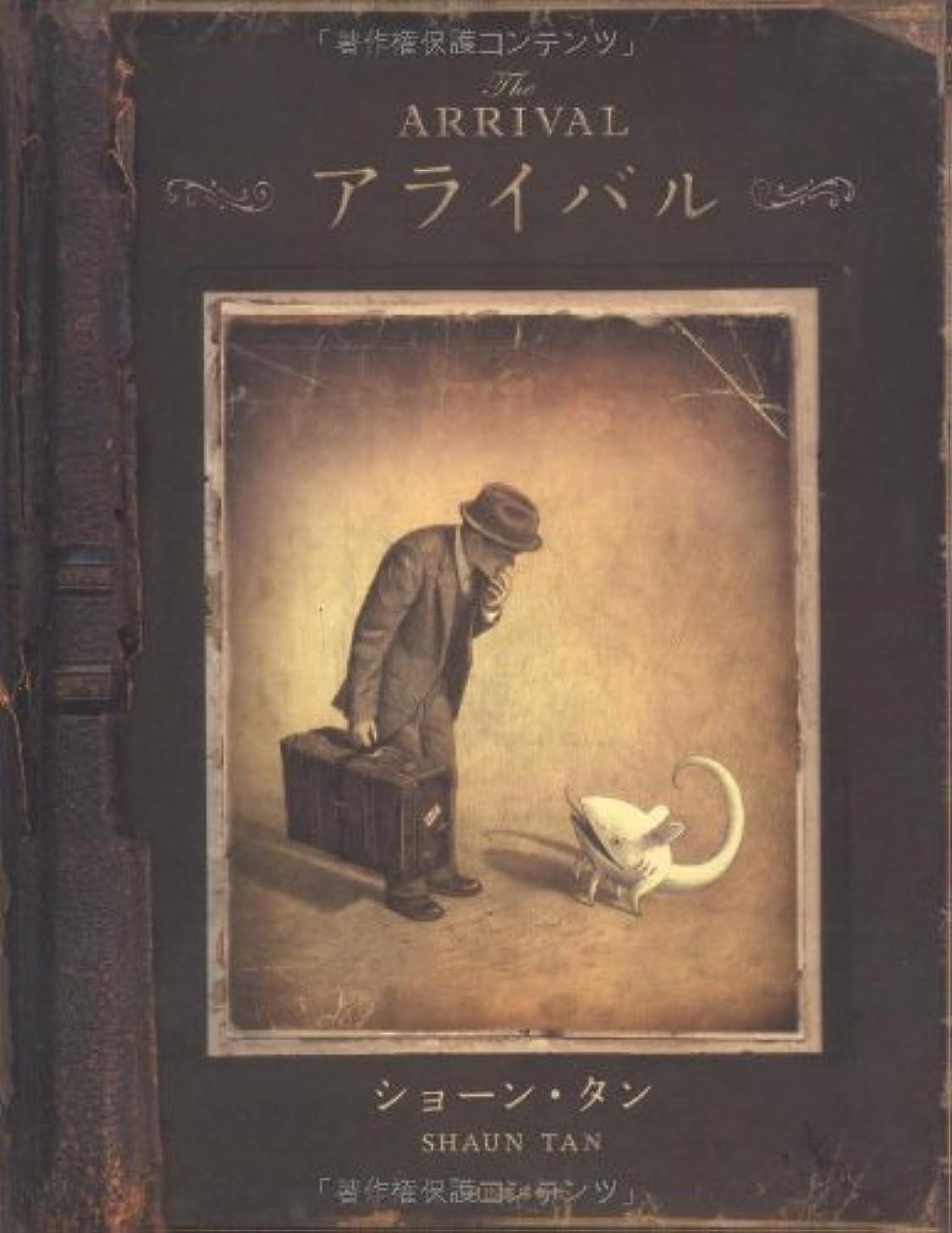 講義所得有毒なワンダーブック 図解 奇想小説創作全書