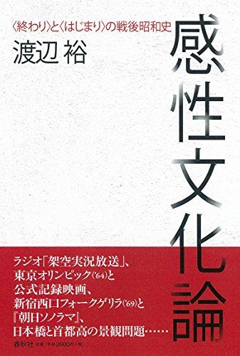 感性文化論: 〈終わり〉と〈はじまり〉の戦後昭和史