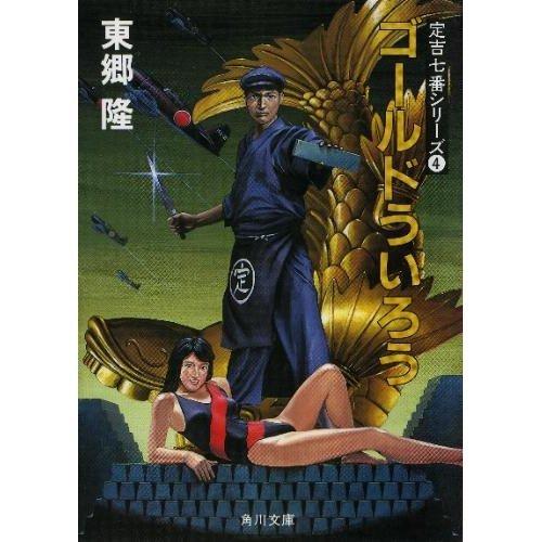 定吉七番シリーズ(4) ゴールドういろう (角川文庫)